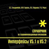 Картинка: Интерфейсы V5.1 и V5.2. Справочник