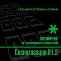 Картинка: Сигнализация R1.5: Справочник по телекомуникационным протоколам