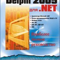 Картинка: Delphi 2005 для .NET в подлиннике