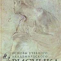 Картинка: Рисунок. Основы учебного академического рисунка. Учебник
