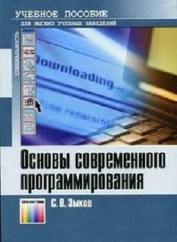 Картинка: Основы современного программирования. Разработка гетерогенных систем в Интернет-ориентированной сред
