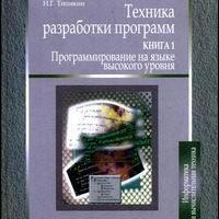 Картинка: Техника разработки программ. В 2-х кн. Книга 1. Программирование на языке высокого уровня.