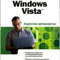 Картинка: Microsoft Windows Vista. Справочник администратора.
