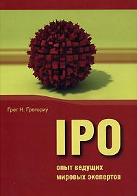 Картинка: IPO: опыт ведущих мировых экспертов