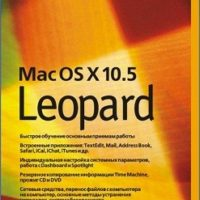 Картинка: Mac OS X 10.5 Leopard