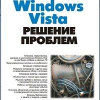 Картинка: Windows Vista. Решение проблем (+CD)