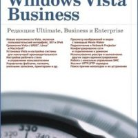 Картинка: Windows Vista Bisiness. Редакции Ultimate
