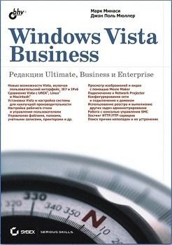 Картинка: Windows Vista Bisiness. Редакции Ultimate