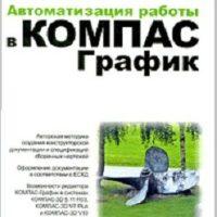 Картинка: Автоматизация работы в КОМПАС-График (+CD)