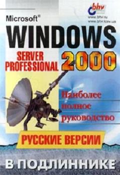 Картинка: Windows 2000: Server и Professional. Русские версии