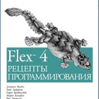 Картинка: Flex 4. Рецепты программирования.