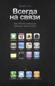 Картинка: Всегда на связи. Как iPhone навсегда изменил нашу жизнь