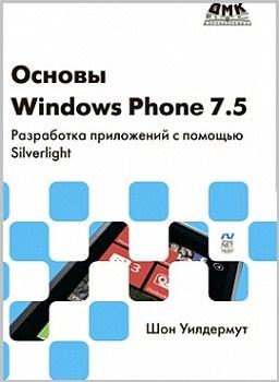 Картинка: Основы Windows Phone 7.5