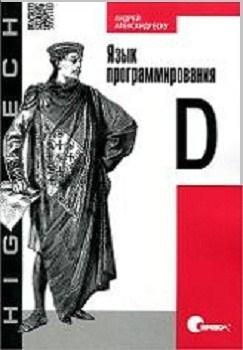 Картинка: Язык программирования D