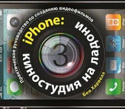 Картинка: iPhone. Киностудия на ладони. Практическое руководство по созданию видеофильмов