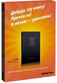 Картинка: Продающая упаковка. Первая в мире книга об упаковке как средстве коммуникации