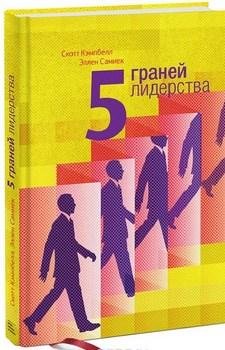 Картинка: 5 граней лидерства