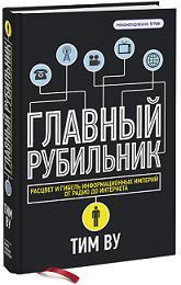 Картинка: Главный рубильник. Расцвет и гибель информационных империй от радио до интернета