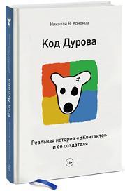 Картинка: Код Дурова. Реальная история соцсети «ВКонтакте» и ее создателя