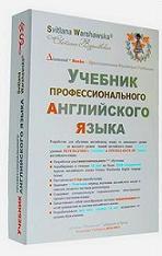 Картинка: Учебник Профессионального Английского Языка