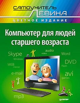 Картинка: Компьютер для людей старшего возраста