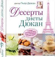 Картинка: Десерты диеты Дюкан