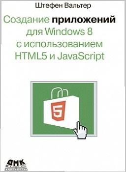 Картинка: Создание приложений для Windows 8 с использованием HTML5 и JavaScript