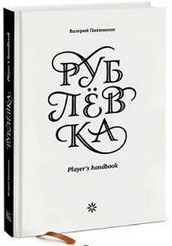 Картинка: Рублевка: Player's handbook. Развернутая метафора рублевской жизни как компьютерной игры
