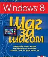 Картинка: Microsoft Windows 8.Шаг за шагом