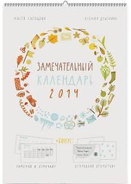 Картинка: Замечательный календарь 2014