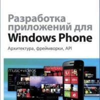 Картинка: Разработка приложений для Windows Phone. Архитектура