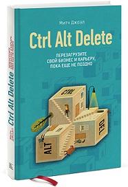 Картинка: Ctrl Alt Delete Перезагрузите свой бизнес и карьеру