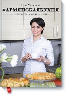 Картинка: Армянская кухня. Рецепты моей мамы