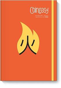 Картинка: Chineasy. Китайский — легко!