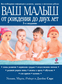 Картинка: Ваш малыш от рождения до двух лет (обновленное изд.