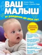Картинка: Ваш малыш от рождения до двух лет (обновленное издание)
