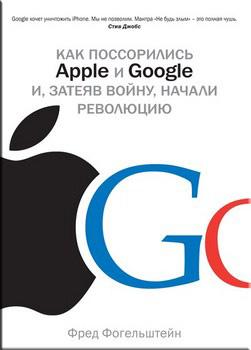 Картинка: Как поссорились Apple и Google и