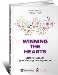 Картинка: Winning the hearts: Достучаться до сердец сотрудников