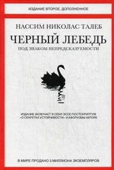 Картинка: Черный лебедь. Под знаком непредсказуемости