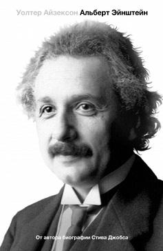 Картинка: Альберт Эйнштейн. Его жизнь и его Вселенная