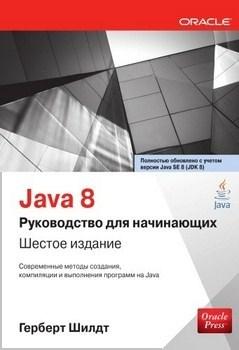 Картинка: Java 8: руководство для начинающих