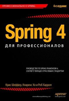 Картинка: Spring 4 для профессионалов
