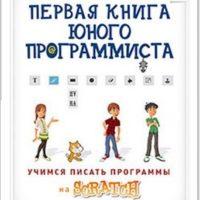 Картинка: Первая книга юного программиста. Учимся писать программы на Scratch