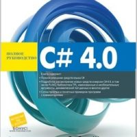 Картинка: C# 4.0: полное руководство