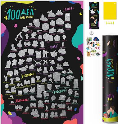Картинка: Скретч постер «100 больших и очень больших дел LIFE edition» (тубус)