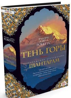 Картинка: Тень горы. Шантарам-2