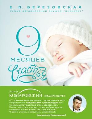 Картинка: 9 месяцев счастья. Настольное пособие для беременных женщин