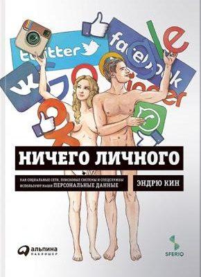 Картинка: Ничего личного: Как социальные сети