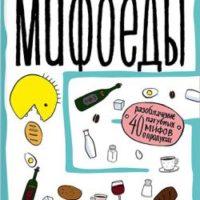 Картинка: Мифоеды. Как перестать питаться заблуждениями на голодный желудок