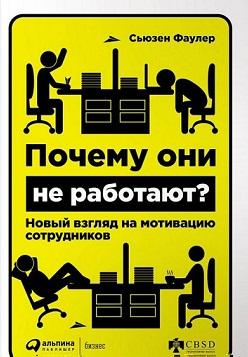 Картинка: Почему они не работают? Новый взгляд на мотивацию сотрудников